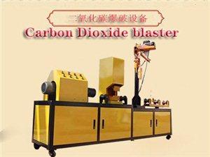 二氧化碳爆破设备矿山硐室爆破