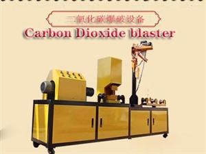 (二氧化碳爆破设备)@活化器