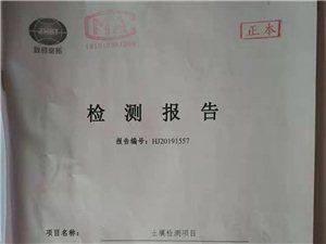 沾化皇家皮业有限公司土壤检测报告