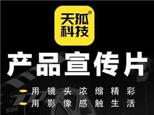 產品宣傳片投標旅游西安宣傳片攝影攝像