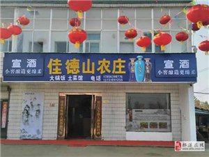 郎溪佳德山农庄主营中餐、特色家常菜,提供外送服务!