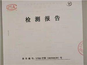 滨州滨海皮业有限公司土壤检测报告