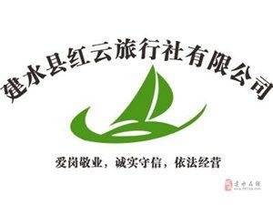 建水县建水红云旅行社 承接各类旅游业务