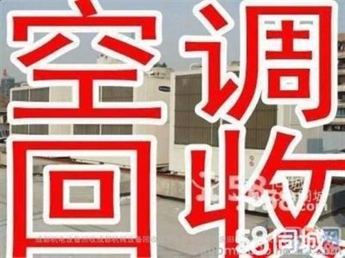 上虞市區及上虞周邊專業回收二手廢舊空調中央空調