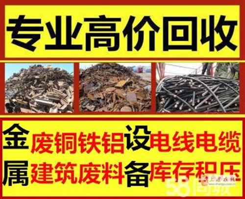 上虞市蓋北鎮回收廠房公司淘汰廢設備物資廢金屬電纜線