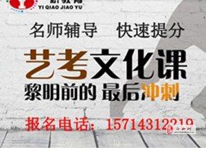 长春市艺考文化课高考补习学校