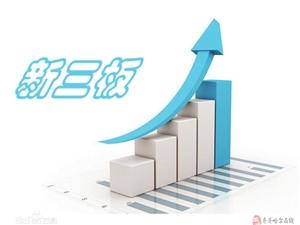 安徽省新三板加盟招商咨詢客服