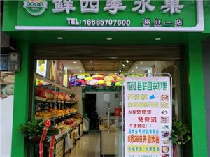 榕江大十字鲜四季水果店转让