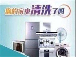 專業家電清洗、空調安裝、移機730096