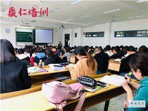 【聚仁培训】专注人力资源考证10余年,培训人数上万人