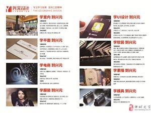 泰興上元【興元設計】專業零基礎室內設計培訓中心