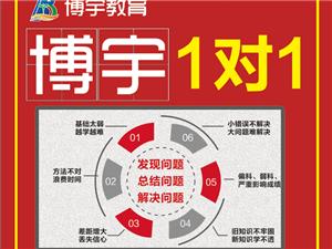 青州初中英語數學寒假一對一輔導認準博宇教育