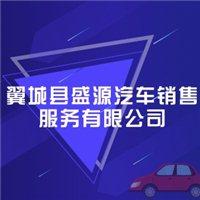 翼城县盛源汽车销售服务有限公司