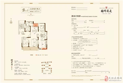 B 2/4  三室两厅两卫