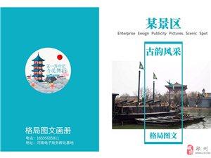 郑州市图文广告设计印刷靠谱公司——格局图文