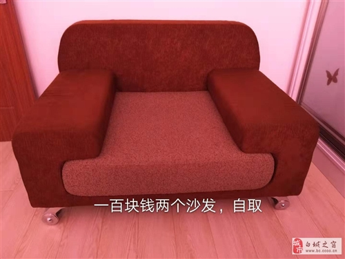 100块两个沙发 自取