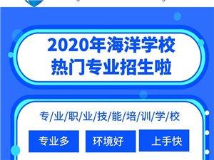 【信豐海洋學?!科矫鎻V告傳媒班&2020年熱門高薪