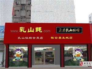 乳山牡蠣—生蠔連鎖店招商加盟