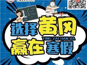 青州初中寒假文化课辅导到黄冈学习方法指导中心