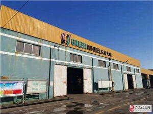 拍卖奥戈瑞车轮集团有限公司等房地产、设备等