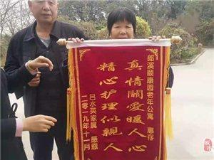 郎溪梅渚颐康园老年公寓把每位老人当家人、当父母!