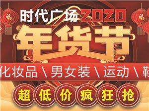 时代广场2020年货节超低价疯狂抢!!!