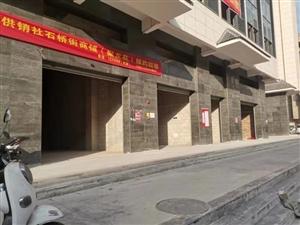 石桥街(聚龙苑)商铺招租公告