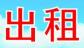 青海旅汽承接各類旅游大巴包車服務
