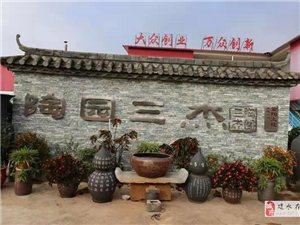建水陶园三杰紫陶文化有限公司