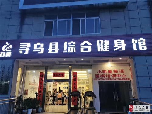 寻乌县力美体育文化发展有限公司