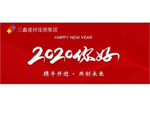 【鄰水三鑫•新年祝福】