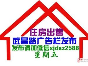 【2020.1.17】住房kan)鍪鄯 bu)信息�加微(wei)信xjdsz2588