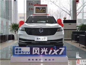 全域中型SUV东风风光ix7,市场指导价:12.59万元起
