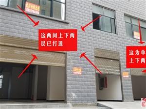 好位置!【出租】【出售】先锋新型社区门面商铺三间【上下两层】