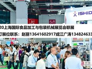 2020年6月份上海食品包装机械展