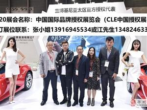 上海授权展/桌面游戏授权展