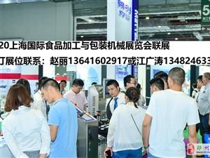 6月份上海食品机械展览会打包机械展