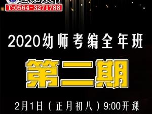 【最后一期】2020年幼师考编培训班-立知教育