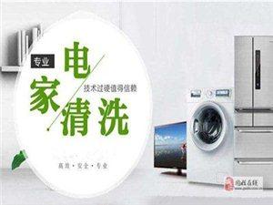 固始家電清洗空調清洗油煙機清洗太陽能熱水器清洗