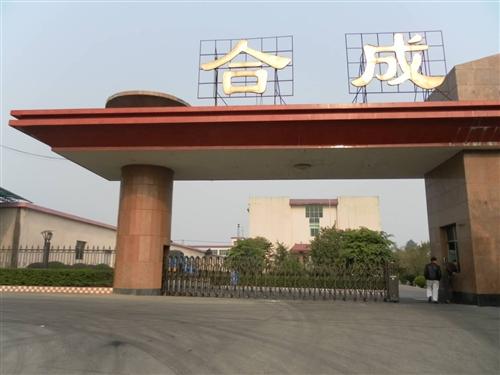 龙南县合成米面制品有限公司