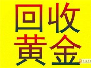 荥阳市哪里有回收黄金的郑州荥阳黄金首饰回收价格
