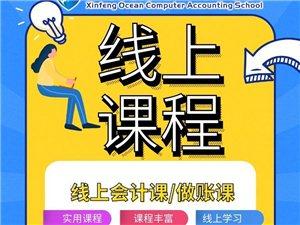 【信豐海洋學?!繎饎僖咔?推出線上交費線上學習平臺