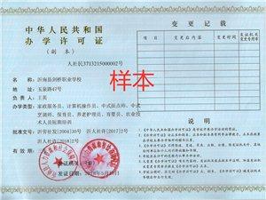 农药经营人员56学时培训  沂南县剑桥职业学校