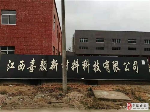 江西喜颜新材料科技有限公司
