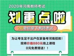 2020河南教师招聘880元网课免费领取