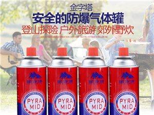 郑州卡式气卡式炉气罐金字塔脉鲜世安全城配送烧烤李
