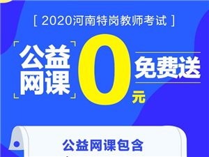 2020河南特岗网课资料免费领取