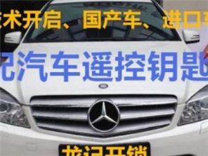 斗门区西埔附近开锁公司 珠海斗门西埔新青开汽车门锁