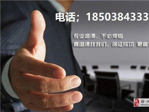 河南郑州讨债公司-郑州要账公司-小额当天-大额三天