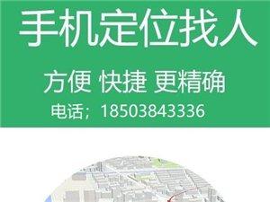 河南郑州找人公司最快当天出结果、找到人再付费!